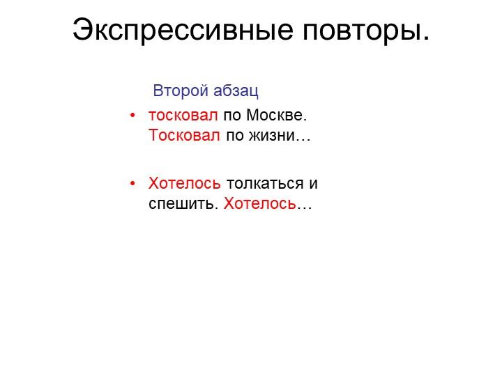 Экспрессивные повторы.     Второй абзац тосковал по Москве. Тосковал по жиз...