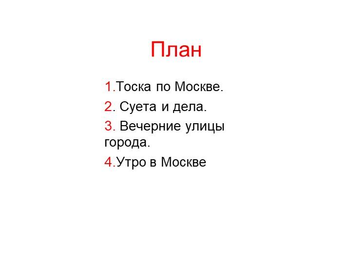 План1.Тоска по Москве.2. Суета и дела.3. Вечерние улицы города.4.Утро в Мо...