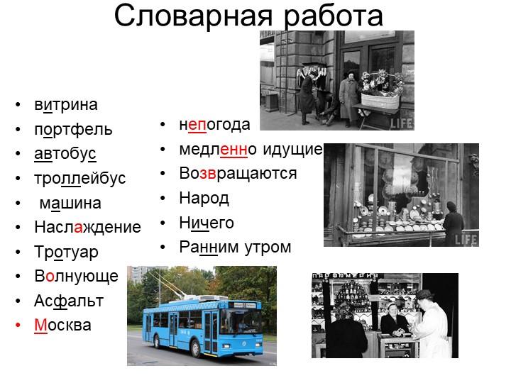 Словарная работавитринапортфельавтобустроллейбус машинаНаслаждениеТрот...