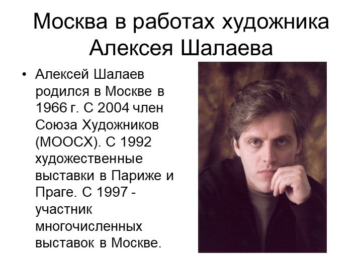 Москва в работах художника Алексея ШалаеваАлексей Шалаев родился в Москве в 1...