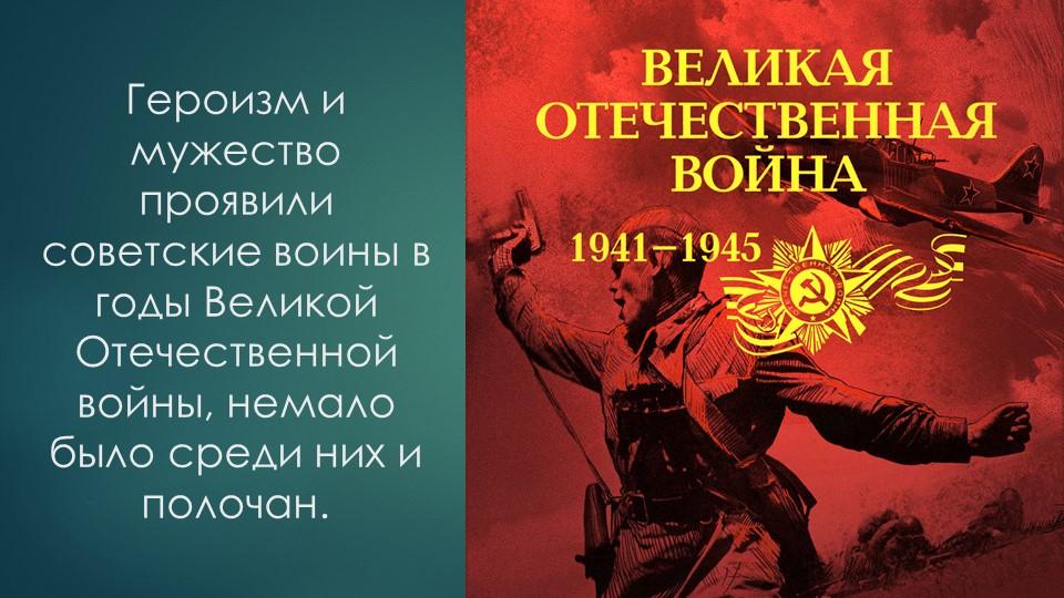 Героизм и мужество проявили советские воины в годы Великой Отечественной войн...
