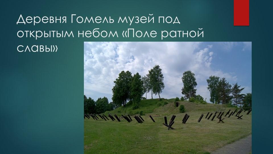Деревня Гомель музей под открытым небом «Поле ратной славы»