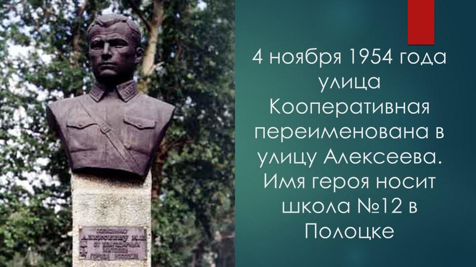 4 ноября 1954 года улица Кооперативная переименована в улицу Алексеева. Имя г...