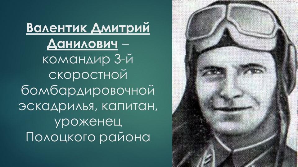 Валентик Дмитрий Данилович – командир 3-й скоростной бомбардировочной эскадри...