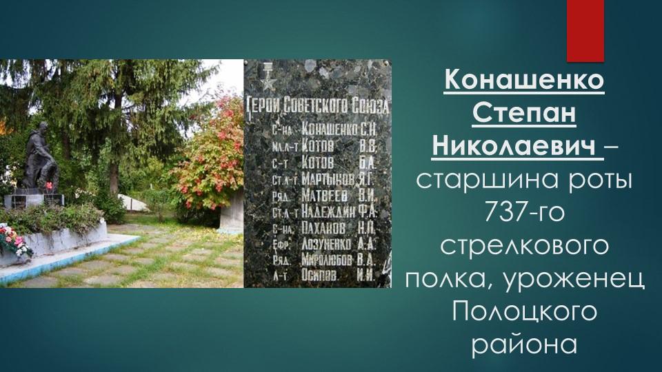 Конашенко Степан Николаевич – старшина роты 737-го стрелкового полка, урожене...