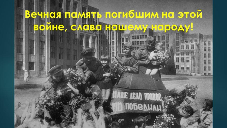 Вечная память погибшим на этой войне, слава нашему народу!