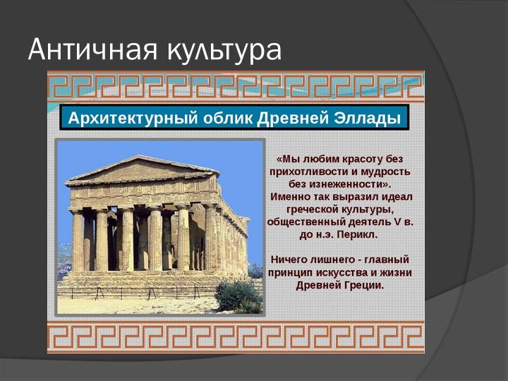Античная культура