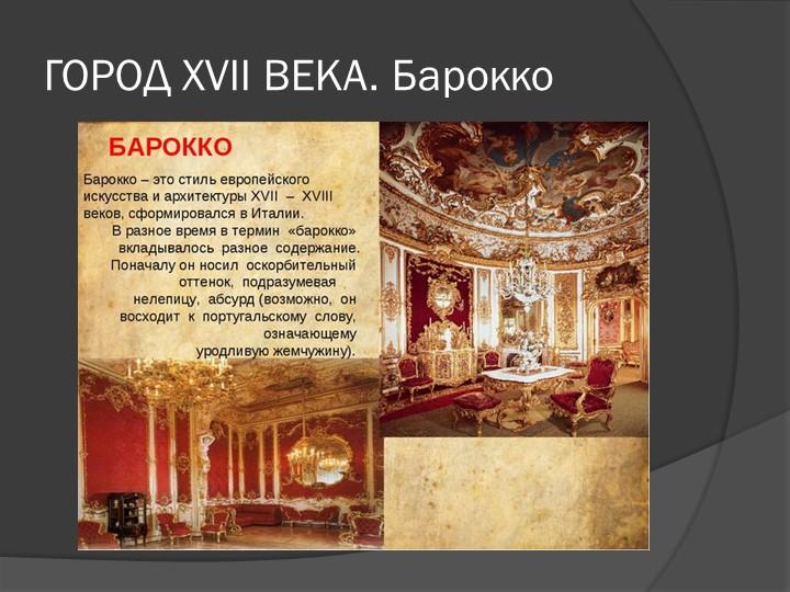 ГОРОД XVII ВЕКА. Барокко