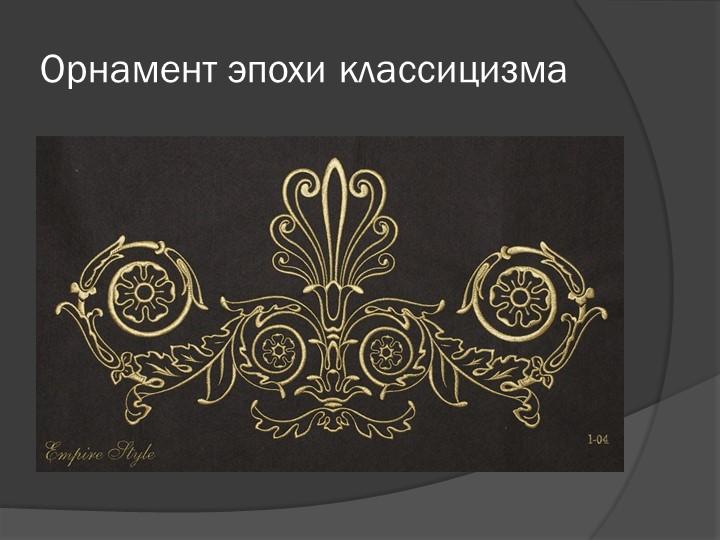 Орнамент эпохи классицизма