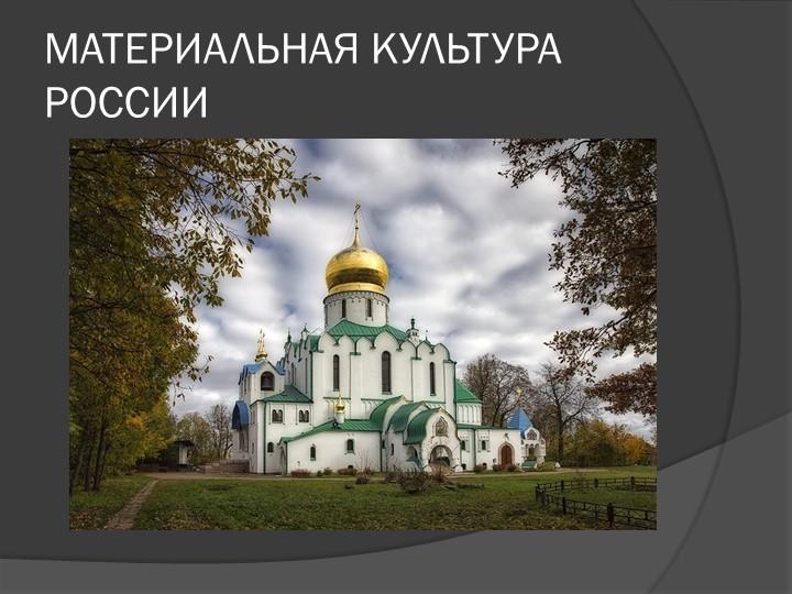МАТЕРИАЛЬНАЯ КУЛЬТУРА РОССИИ