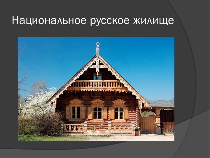 Национальное русское жилище