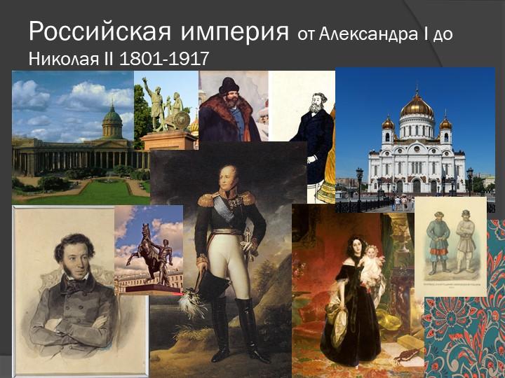 Российская империя от Александра I до Николая II 1801-1917