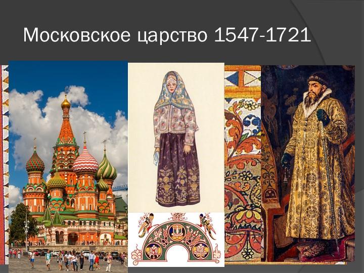 Московское царство 1547-1721