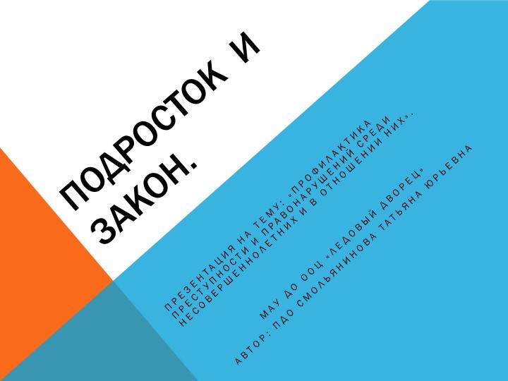 ПОДРОСТОК  И ЗАКОН.Презентация на тему: «Профилактика преступности и правонар...