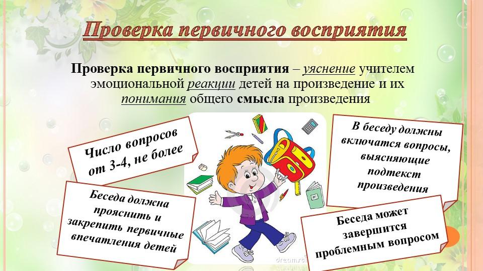 Проверка первичного восприятия – уяснение учителем эмоциональной реакции дете...