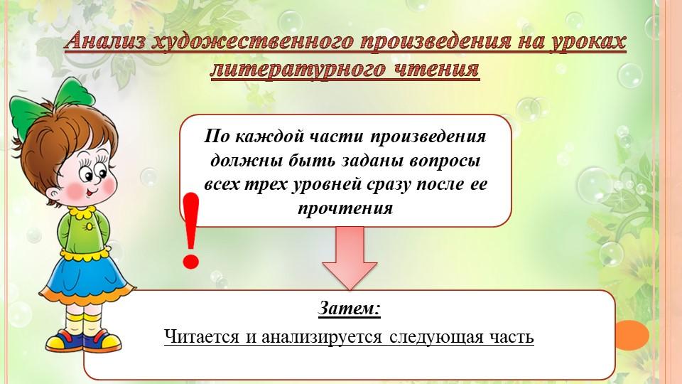 Анализ художественного произведения на уроках литературного чтенияЗатем:Чита...