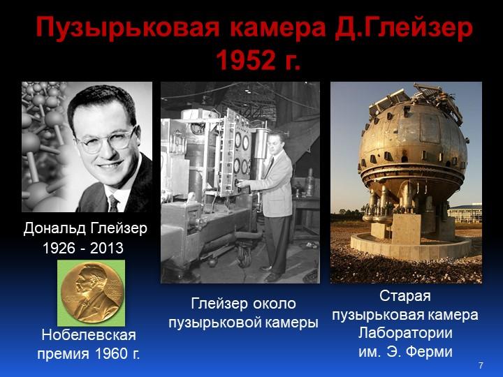 Глейзер около пузырьковой камерыПузырьковая камера Д.Глейзер 1952 г.Нобелевс...