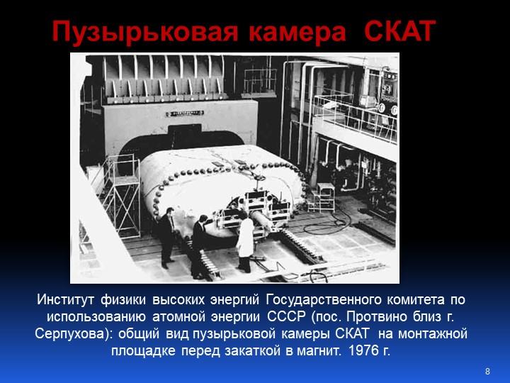 Институт физики высоких энергий Государственного комитета по использованию ат...