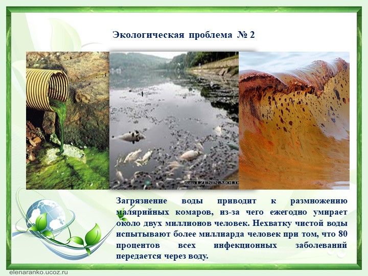 Экологическая  проблема  № 2Загрязнение воды приводит к размножению малярийны...