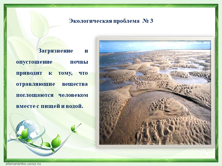 Экологическая проблема  № 3Загрязнение и опустошение почвы приводит к тому,...