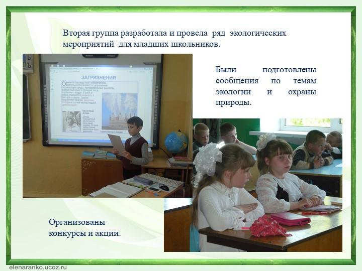 Вторая группа разработала и провела  ряд  экологических мероприятий  для млад...