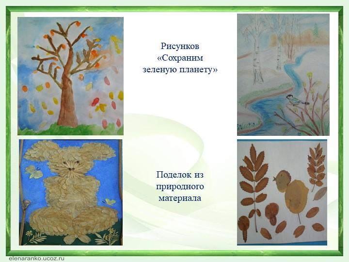 Рисунков  «Сохраним зеленую планету»Поделок из природного материала