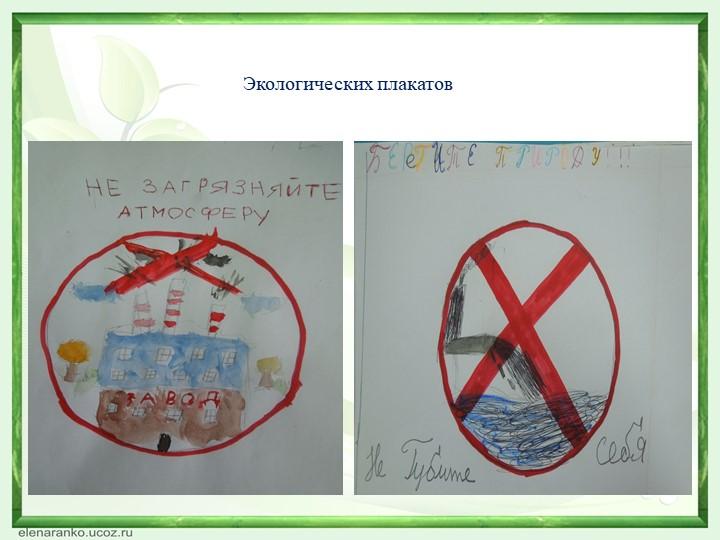Экологических плакатов