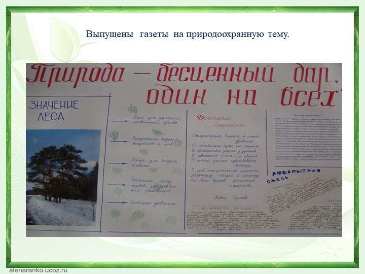 Выпущены  газеты  на природоохранную тему.