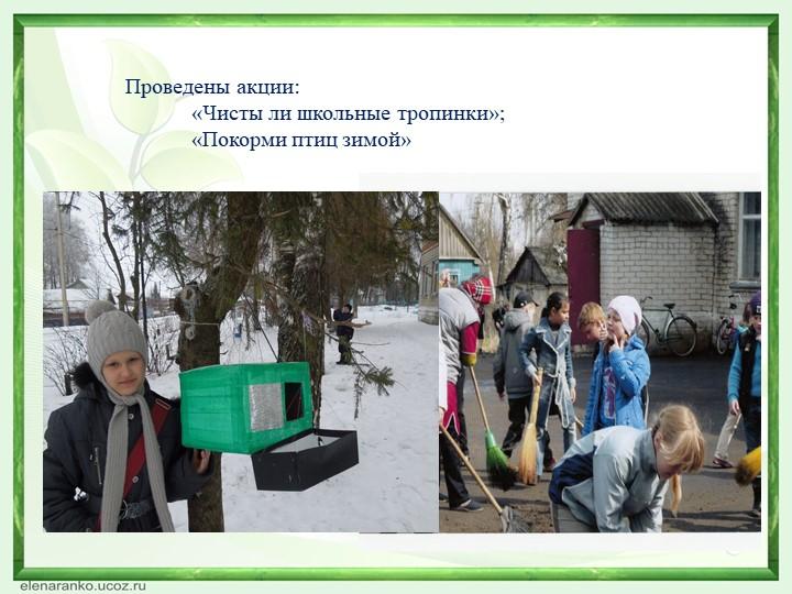 Проведены акции:            «Чисты ли школьные тропинки»;            «Покор...