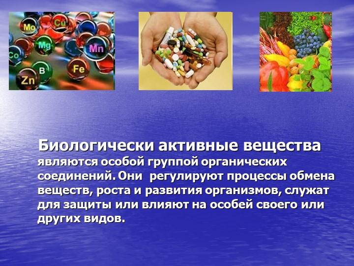 Биологически активные вещества являются особой группой органических соедин...