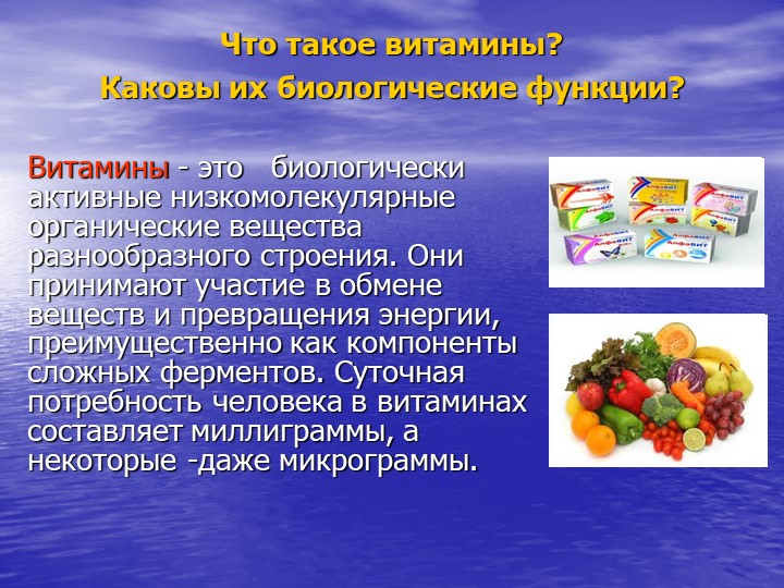 Что такое витамины? Каковы их биологические функции?Витамины - это   биолог...