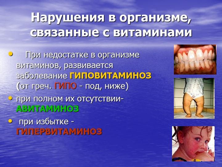 Нарушения в организме, связанные с витаминами   При недостатке в организме ви...