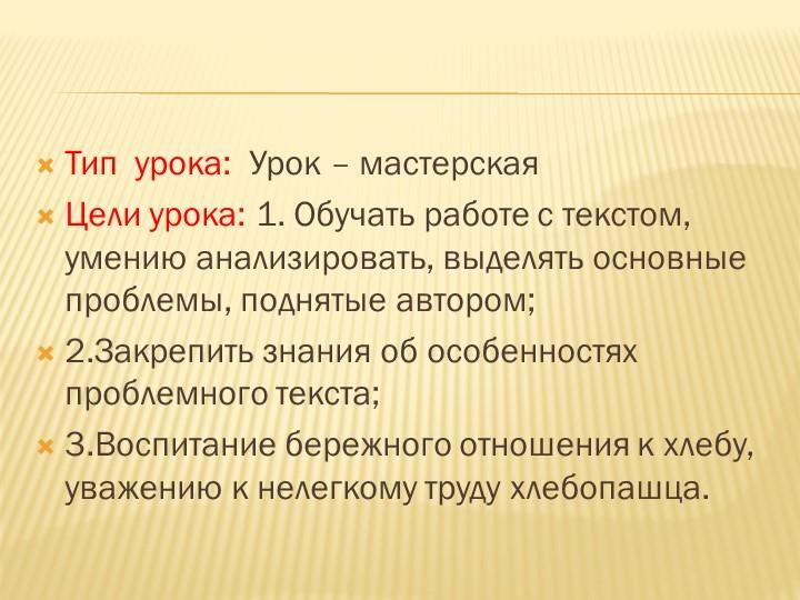 Тип  урока:  Урок – мастерская Цели урока: 1. Обучать работе с текстом, умен...