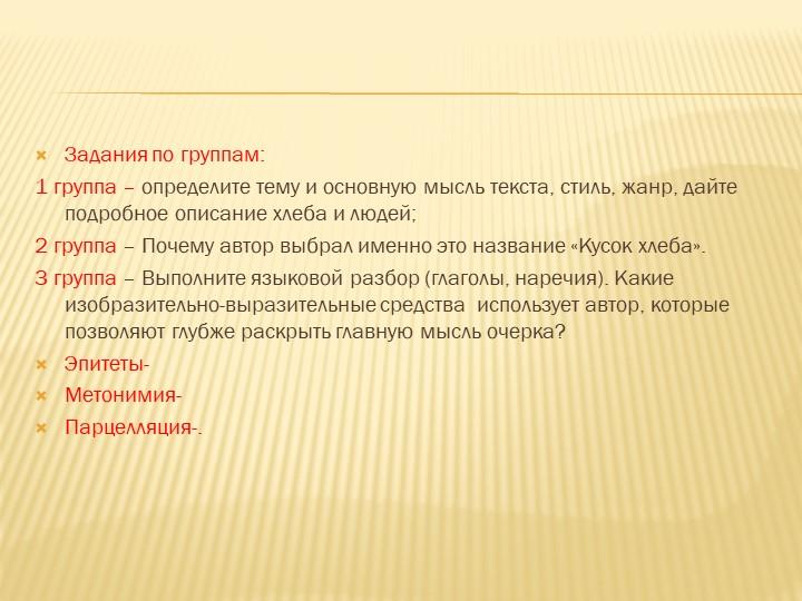 Задания по группам: 1 группа – определите тему и основную мысль текста, стил...
