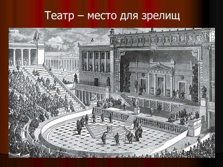 Театр – место для зрелищ