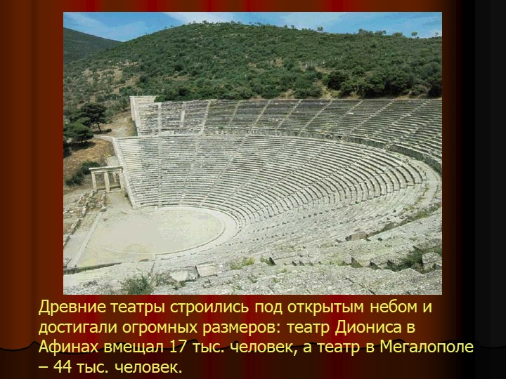 Древние театры строились под открытым небом и достигали огромных размеров: те...