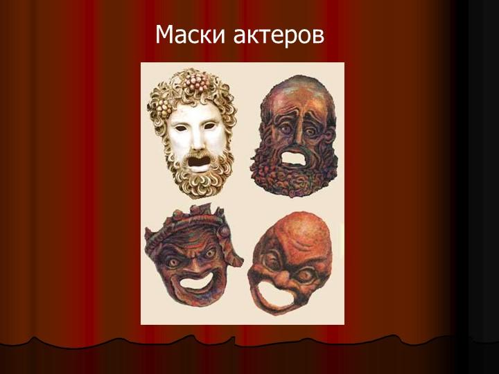 Маски актеров