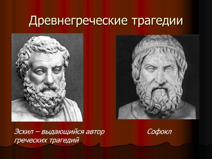 Древнегреческие трагедииЭсхил – выдающийся автор греческих трагедийСофокл