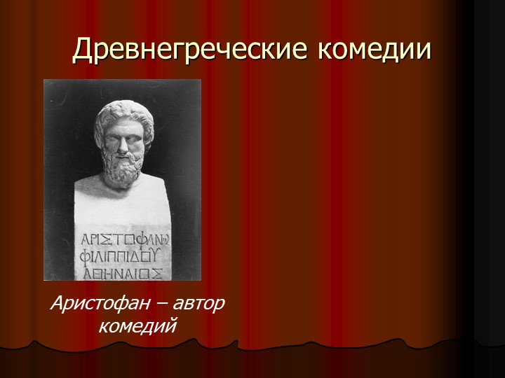 Древнегреческие комедииАристофан – автор комедий
