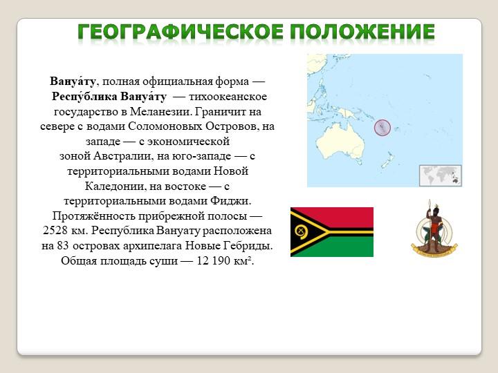 Географическое положениеВануа́ту, полная официальная форма—Респу́блика Вану...
