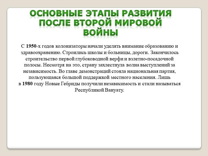 Основные этапы развития после второй мировой войныС1950-х годов колонизаторы...