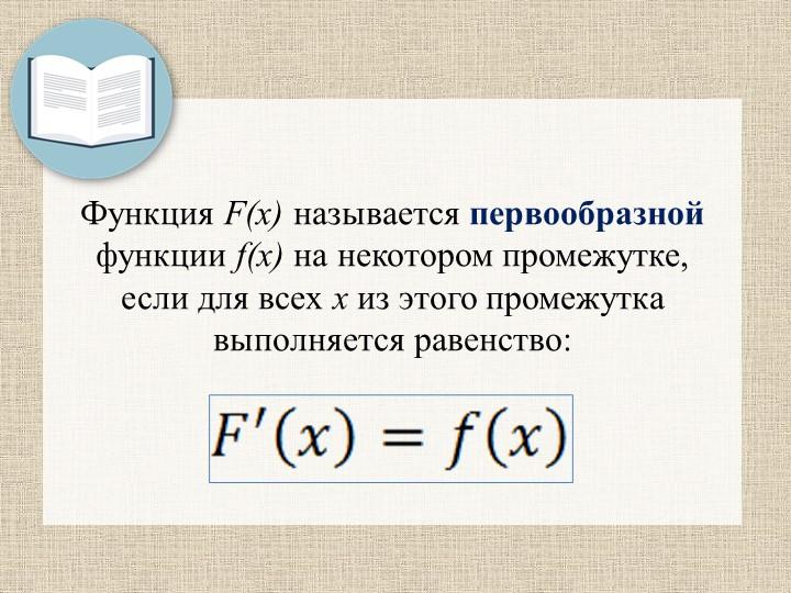 Функция F(x) называется первообразной функции f(x) на некотором промежутке, е...