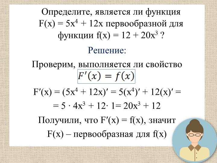 Определите, является ли функция F(x) = 5x4 + 12x первообразной для функции...