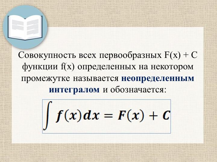 Совокупность всех первообразных F(x) + C функции f(x) определенных на некотор...