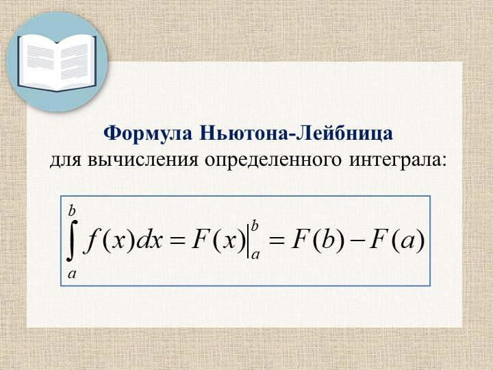 Формула Ньютона-Лейбница для вычисления определенного интеграла: