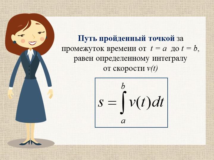 Путь пройденный точкой за промежуток времени от  t = a  до t = b, равен опред...