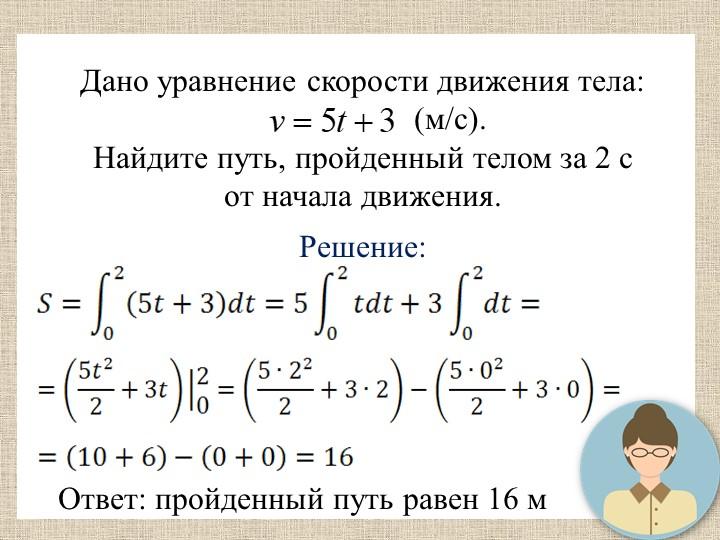 Дано уравнение скорости движения тела:                      (м/с). Найдите...