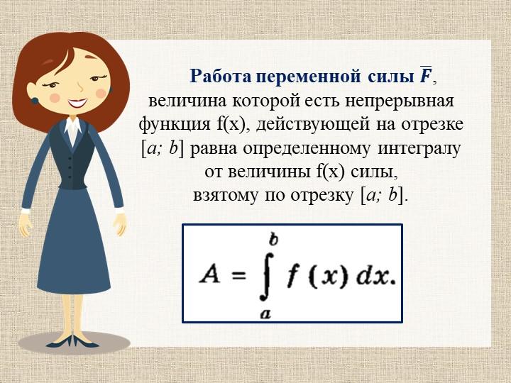 Работа переменной силы  𝑭 , величина которой есть непрерывная функция f(x), д...