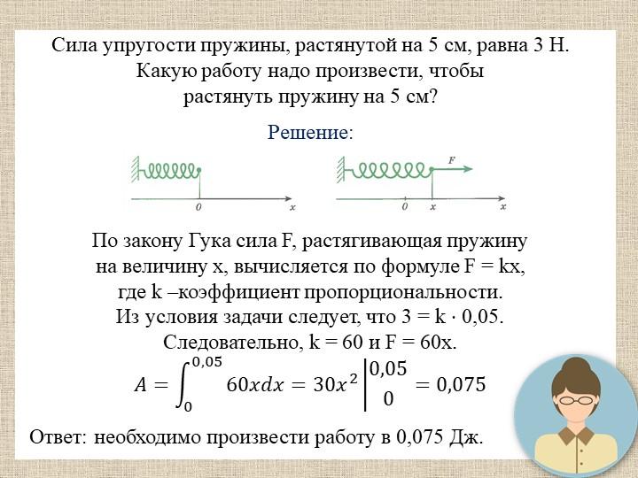 Сила упругости пружины, растянутой на 5 см, равна 3 Н. Какую работу надо прои...
