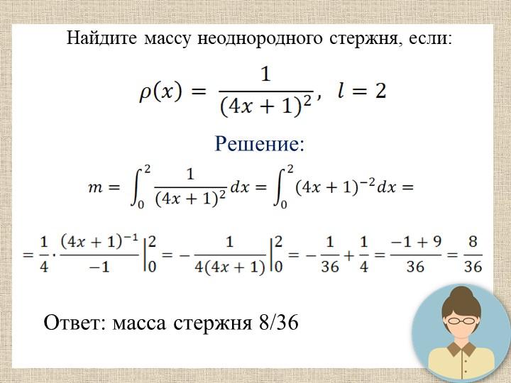 Найдите массу неоднородного стержня, если:Решение:Ответ: масса стержн...